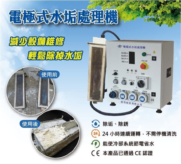【盛和】電極式水垢處理機  除垢  水垢處理機  防垢  呷垢機