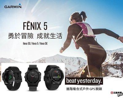 【三鐵共購】【GARMIN Fēnix® 5】腕式心跳戶外GPS錶 --Fēnix® 5