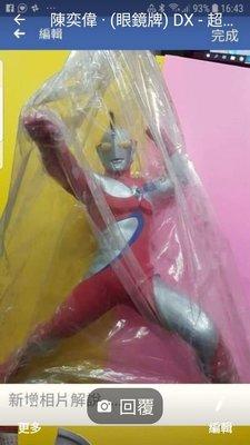 (眼鏡牌) DX / 超人&怪獸 / 大塑膠