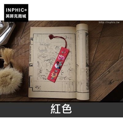 INPHIC-八色書籤緞面純蠶絲複古中式手繡傳統-紅色_xHnI