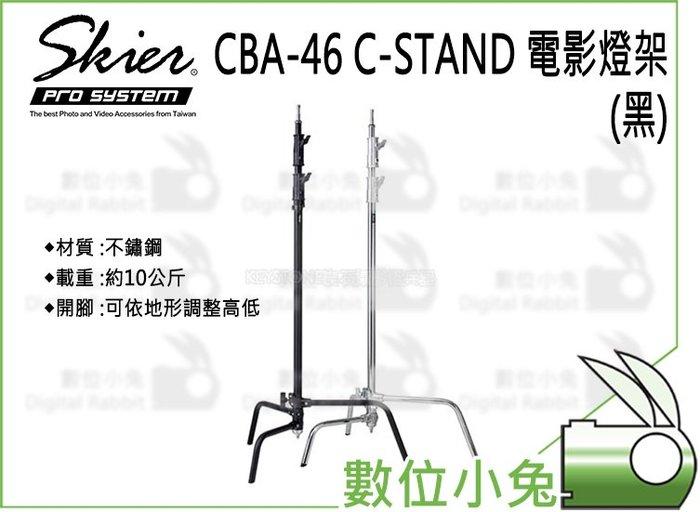 數位小兔【Skier CBA-46 C-STAND 電影燈架(黑) ASX036B】不鏽鋼 腳架  燈架 電影燈架