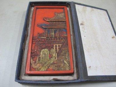 二手舖 NO.1396 早期收藏 老墨硯 硃砂硯 老硃砂 正老件墨硯 大清乾隆汪進聖製