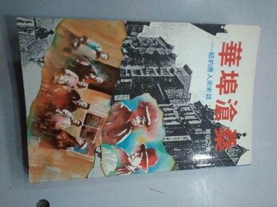 華埠滄桑 紐約唐人街史話 郭征之 著 博益出版 1985年12月出版, 內有多張精彩黑白圖片