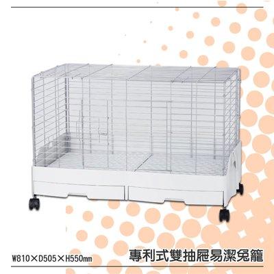 多樣選擇【麗利寶】2350/2351 專利式雙抽屜易潔兔籠 抽屜式底盤 兔子 寵物兔 兔窩 兔屋 兔籠 兔子屋 兔子籠