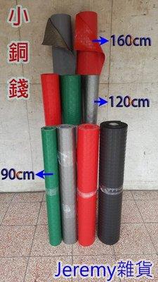 Jeremy雜貨 小銅錢地墊 止滑地墊 塑膠墊 電梯 餐廳 大樓 工地 工程 水溝蓋(45公分內可超取)