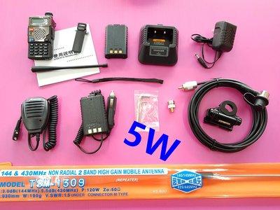 豪華車用組* X-5 (5瓦)雙頻對講機+電池組+天線座+3D線5米+TS-1309天線+麥克風+假電池