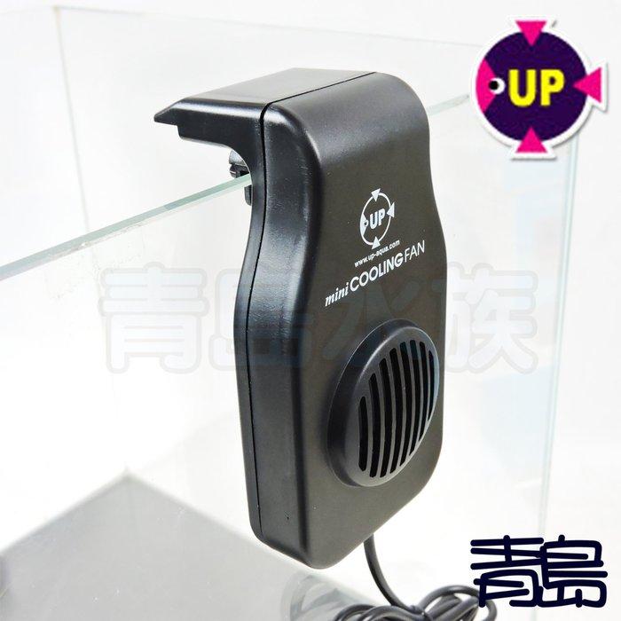 AA。。。青島水族。。。D-336-B台灣UP雅柏-----USB 迷你風扇 MINI 冷卻==黑色