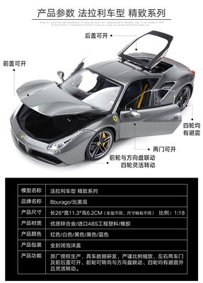 車模收藏 1:18汽車模型高端法拉利4...
