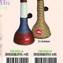 摩多比 MENTINA 酒瓶頭 瓶塔型 麻繩貓抓柱 貓抓板 貓爬架TM-862(A,三彩)每件550元