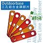 露營小站~ 【28699】Outdoorbase 三孔鋁合金...