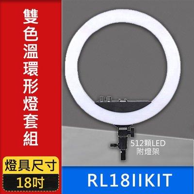 【18吋雙色溫LED環形燈】第二代 高功率 55W 512顆晶片式燈芯 RL18IIKIT 反折燈架 網紅 直播 屮Y5