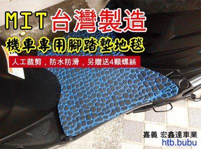 乳牛機車腳踏墊 雙色地毯 雷霆 RACING CUXI 豪邁奔騰 VJR GP G6 MANY 勁戰 RS Jet