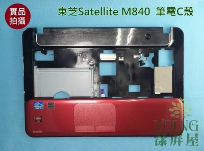 【漾屏屋】TOSHIBA  東芝 Satellite M840 M800  紅色   C殼 C蓋