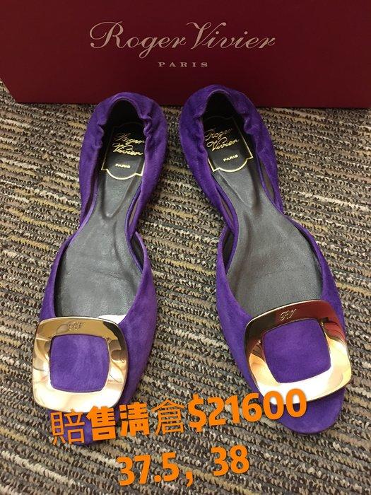 喬瑟芬【ROGER VIVIER】特價$21600~ 紫色麂皮 Chips ballet flat 平底鞋