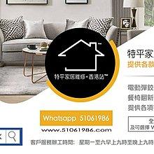 【 特平家居維修 • 香港站™ 】  提供各款梳化上門維修服務