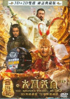 『光碟超市』/電影 西遊記之大鬧天宮(3D+2D雙碟版)DVD全新正版-起標價=結標價