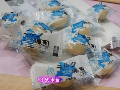 3號味蕾 量販團購網~友賓鮮奶球糖(藍...
