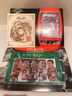 【Leonard Life】  1998風雲人物郵票 鄭志龍 李雲光 顏行書郵票
