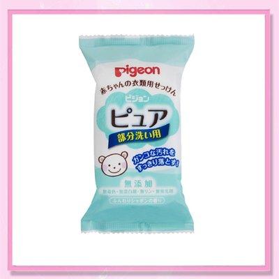 <益嬰房>貝親 寶寶衣物洗衣皂(局部加強清洗用)p12136