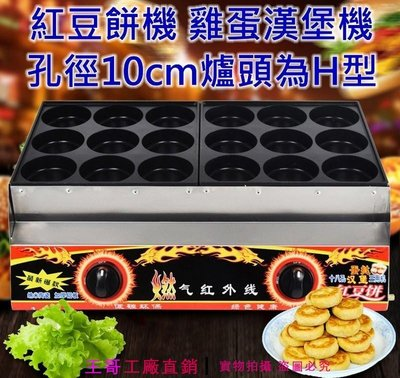 [新視界生活館]18孔10cm款 雞蛋肉漢堡爐 雞蛋漢堡機 也可以當大紅豆餅 車輪餅爐