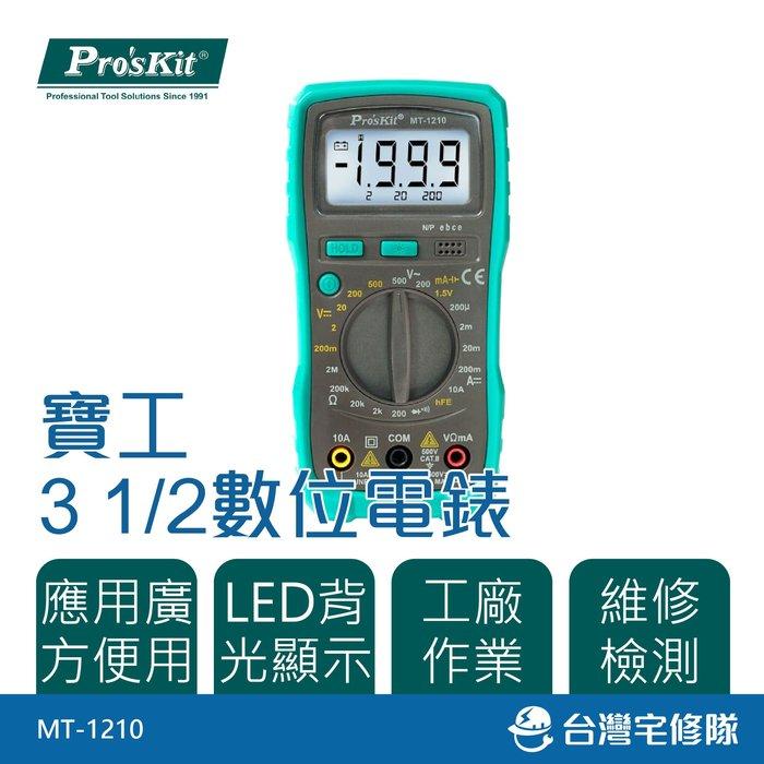 Pro'sKit 寶工牌 3 1/2數位電錶 MT-1210 電表量測 應用廣方便用-台灣宅修隊17ihome