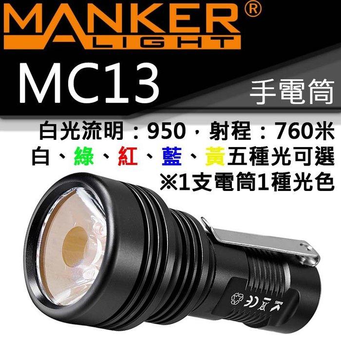 【電筒王】Manker MC13 白光950流明760米 多光源 便攜遠射 手電筒 USB直充 含18650轉接管