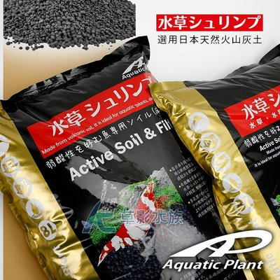 【AC草影】免運!!!  日本 Aquatic Plant 水草大師培養土(8L/細顆粒)【一包】