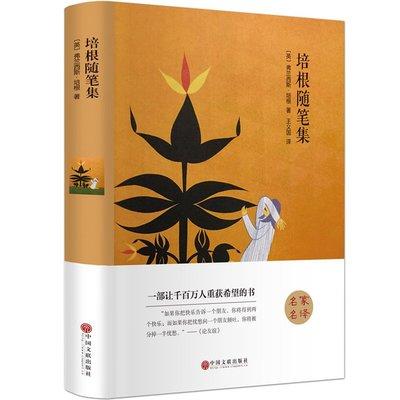 精裝全譯 培根隨筆集 無刪節完整中文版推薦中小學生青少年課外讀物世界名著經典勵志文學暢銷書籍