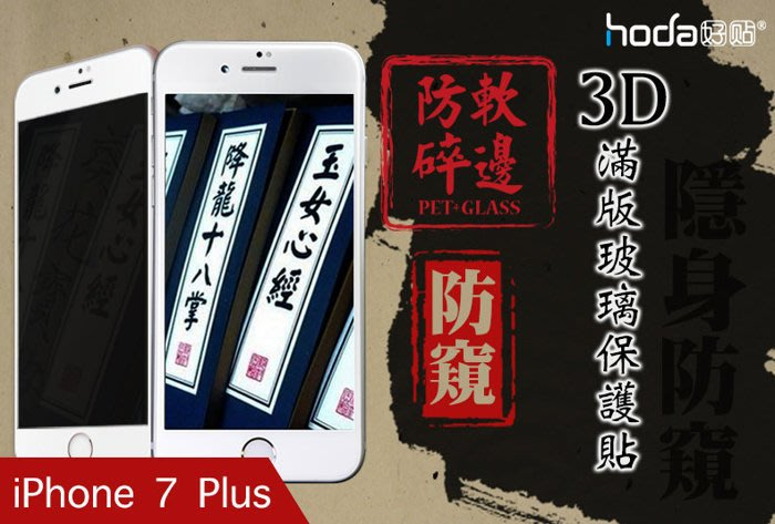 hoda iPhone7 5.5寸 plus 0.26mm 3D 滿版 防窺 防偷窺 鋼化 9H 玻璃貼 玻璃膜 保護貼
