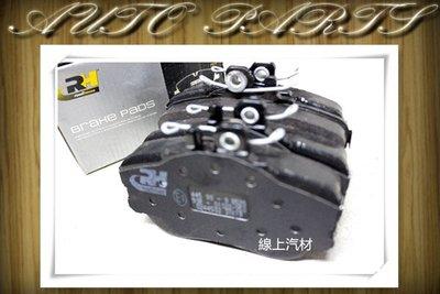 線上汽材 RH/RoadHouse 剎車來令/煞車來令/前 202/W210/C280/C180/C200/C220