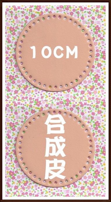 DODO~FAMILY嘟嘟家族手藝坊.#0213.10CM圓底~合成皮~原色~ ~水壺袋