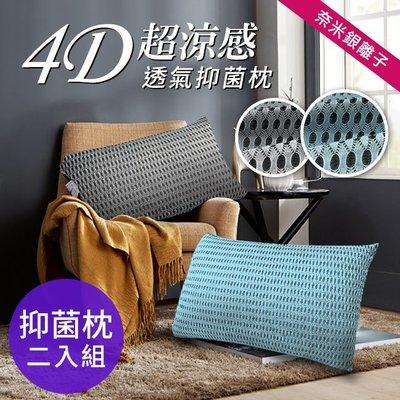 【精靈工廠】奈米銀離子。4D超涼感透氣抑菌枕兩入組/兩色可選 (B0056*2)