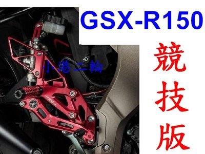 【小港二輪】現貨免運.禾倉腳踏後移 競技版 GSX-R150 小阿魯 四色 GSX R150 S150