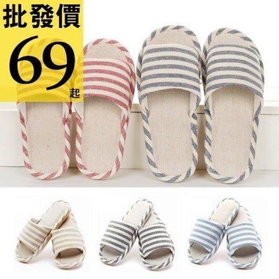 日系 條紋亞麻布編織透氣軟底室內拖鞋 底層止滑防水【RS505】