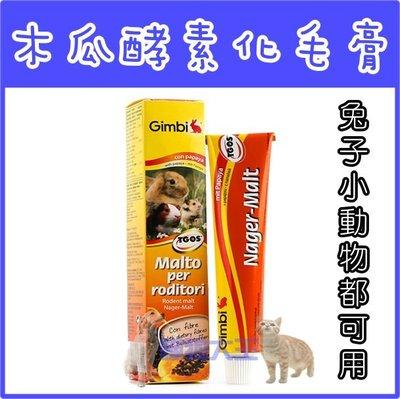 **貓狗大王**德國GIMBORN竣寶化毛膏,兔子專用化毛膏,麥芽木瓜酵素化毛膏----50g