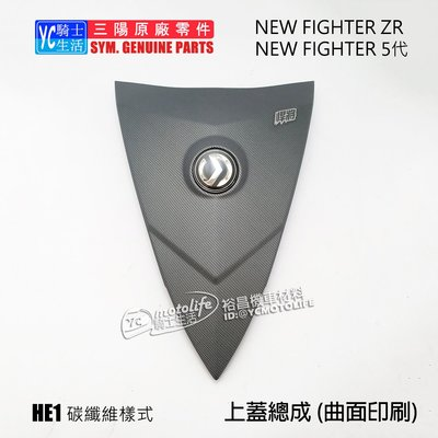 YC騎士生活_SYM三陽原廠 前盾牌 大盾 FIGHTER 5 ZR 五代 上蓋 車殼 曲面印刷 碳纖維樣式 FT5悍將