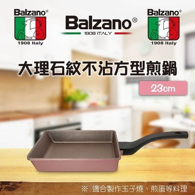 【Max魔力生活家】 Balzano 大理石紋23cm不沾方型煎鍋(DS-20X23SQUARE PAN )可刷卡