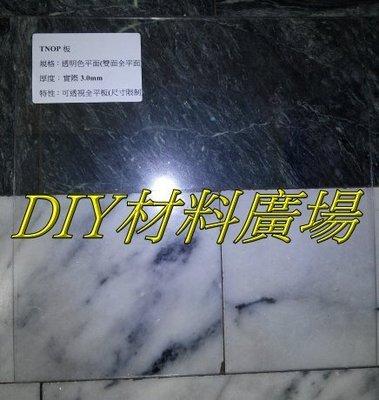 工廠直營銷售※購物享95折採光罩 晴雨窗 PC板 PC耐力板 遮雨棚(TNOP板透明雙面平面實際3mm足),每才70元