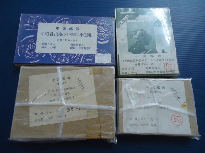 中國郵票--1992敦煌壁畫.1993竹子.1994萬國郵盟及昭君出塞.共4包 原封包