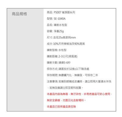 【皓翔】SECURE 警用鎮暴水柱辣椒防身器(SE-1040A)