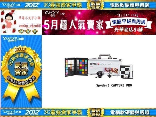 【35年連鎖老店】Datacolor Spyder5 Capture Pro 攝影校正旗艦組有發票/一年保固