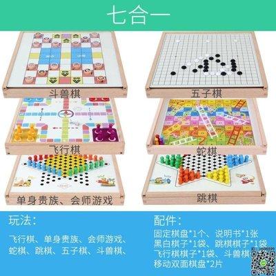 兒童棋 飛行棋大號兒童益智小學生游戲棋跳棋五子棋象棋圍棋斗獸棋類玩具
