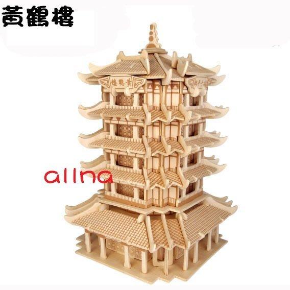 現貨G-P233黃鶴樓四聯木質拼圖 組合式拼圖 DIY木質拼圖 3D立體拼圖 立體模型
