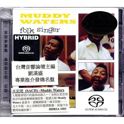 俊雄雜貨鋪 正版 水泥佬 Muddy Waters - Folk Singer SACD HDRSA1001
