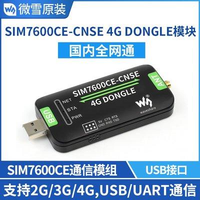 微雪 SIM7600CE 4G DONGLE 數傳上網模塊
