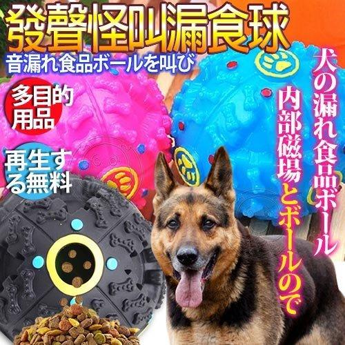 【🐱🐶培菓寵物48H出貨🐰🐹】DYY》狗狗怪叫發聲漏食玩具球顏色隨機S號/個 特價88元