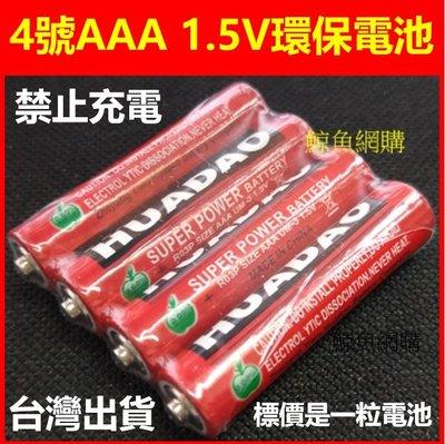 (現貨)4號電池 AAA電池 1.5V電池 普通電池/ 乾電池 非充電電池 非鹼性電池(4號環保碳性乾電池) 高雄市