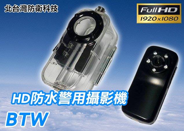 *商檢字號:D3A742* BTW高解析FHD警用攝影機 防水警用秘錄器材專賣店/警用針孔攝影機專賣店