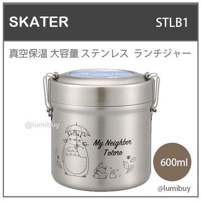【現貨】日本 SKATER 龍貓 TOTOR 大容量 二重 真空 保溫 輕量 不鏽鋼 丼飯 便當盒 1.8碗 STLB1