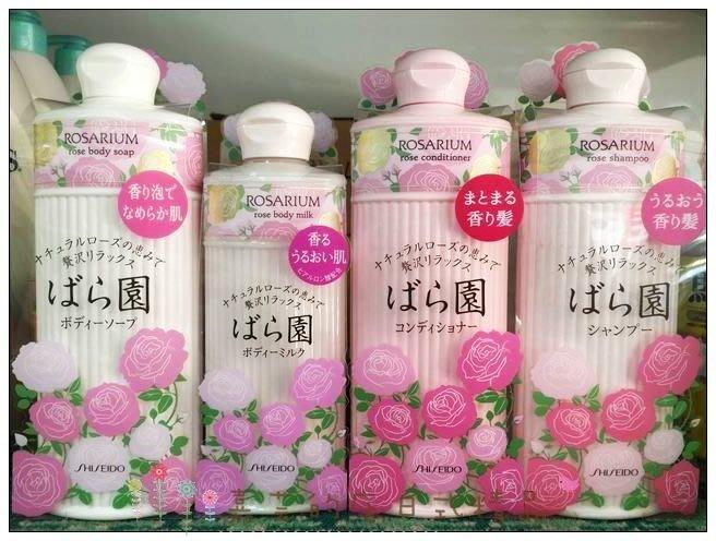 嘉芸的店 日本製 資生堂玫瑰園SHISEIDO玫瑰仙子保濕身體乳 身體乳液 200ml 可超取 可刷卡